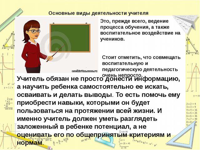 Основные виды деятельности учителя Это, прежде всего, ведение процесса обучен...
