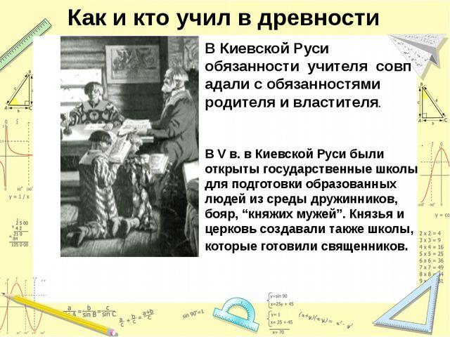 Как и кто учил в древности В Киевской Руси обязанностиучителясовпадали с...