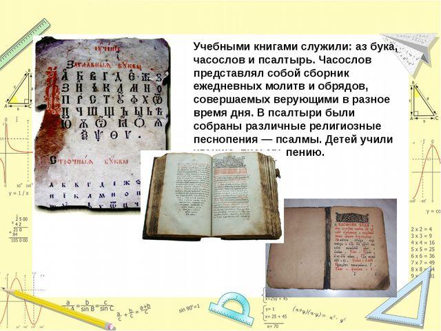 Учебными книгами служили: аз бука, часослов и псалтырь. Часослов представлял...