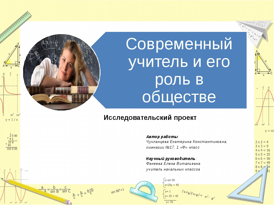 Автор работы: Чухланцева Екатерина Константиновна, гимназии №17, 1 «Ф» класс...