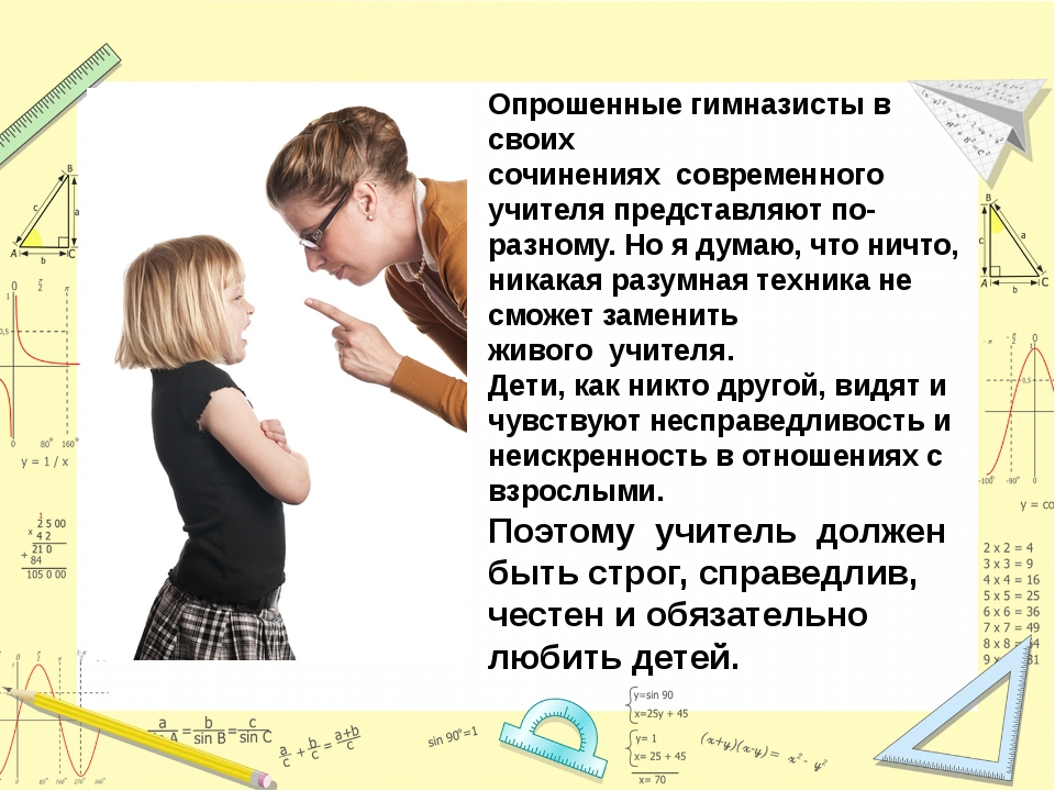 Опрошенные гимназисты в своих сочиненияхсовременного учителя представляют п...
