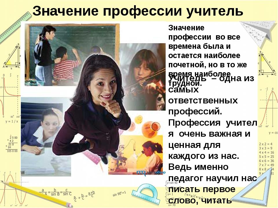 Значение профессии учитель Значение профессииво все времена была и остается...