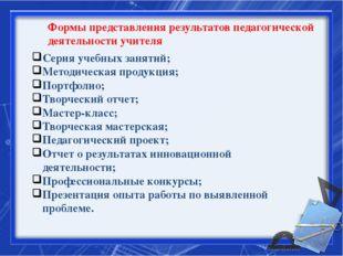Формы представления результатов педагогической деятельности учителя Серия уче
