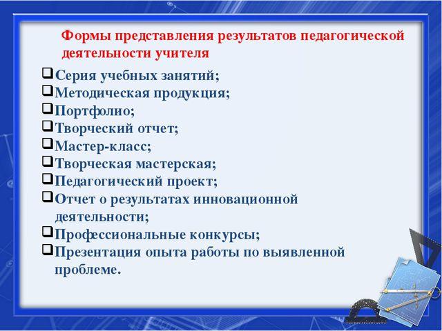 Формы представления результатов педагогической деятельности учителя Серия уче...