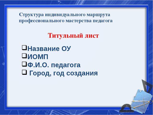 Структура индивидуального маршрута профессионального мастерства педагога Титу...