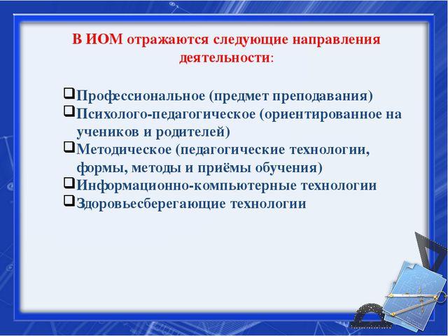 В ИОМ отражаются следующие направления деятельности: Профессиональное (предме...