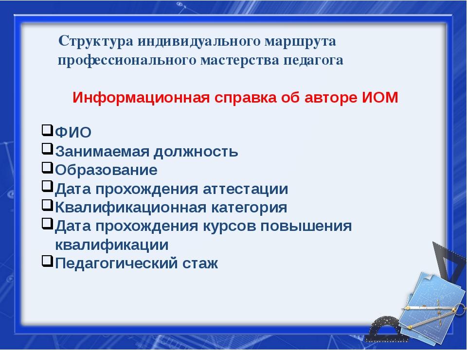 Структура индивидуального маршрута профессионального мастерства педагога Инфо...