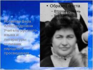 Рогачёва Вера Александровна Учитель русского языка и литературы отличник нар