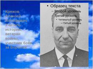 Кряжов Алексей Иосифович Учитель истории, ветеран войны, участник боёв за Во