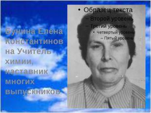 Бунина Елена Константиновна Учитель химии, наставник многих выпускников