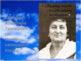 Сучкова Алевтина Тимофеевна Учитель немецкого языка