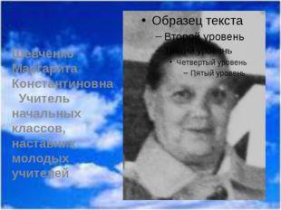Шевченко Маргарита Константиновна Учитель начальных классов, наставник молод