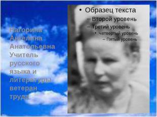 Нагорина Ангелина Анатольевна Учитель русского языка и литературы ветеран тр