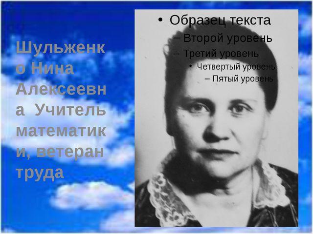 Шульженко Нина Алексеевна Учитель математики, ветеран труда