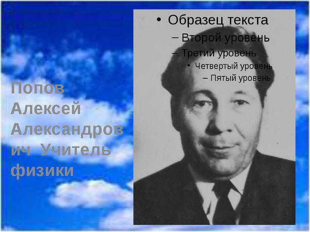 Попов Алексей Александрович Учитель физики