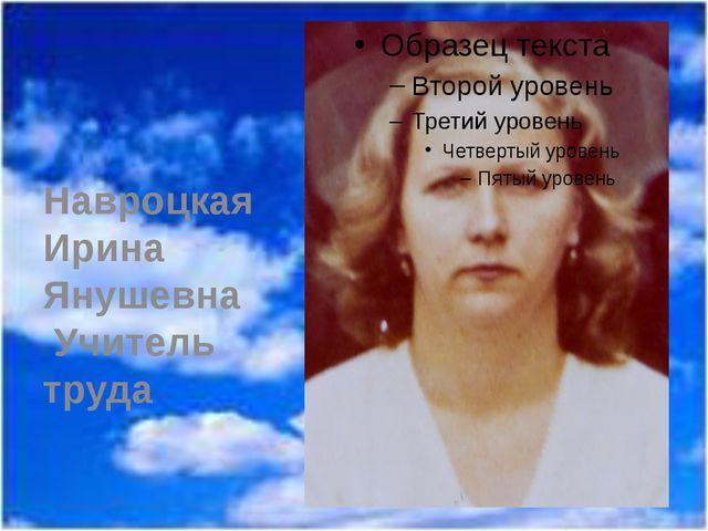 Навроцкая Ирина Янушевна Учитель труда