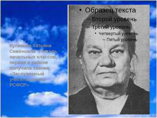 Куликова Татьяна Семёновна Учитель начальных классов, первая в районе получи...