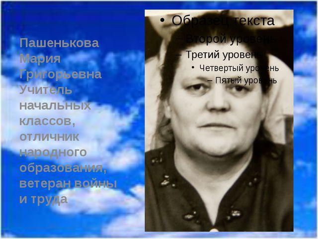 Пашенькова Мария Григорьевна Учитель начальных классов, отличник народного о...