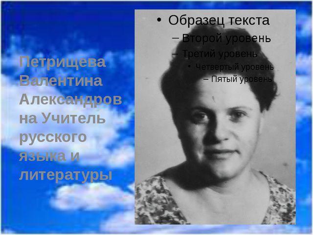 Петрищева Валентина Александровна Учитель русского языка и литературы