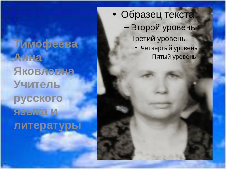 Тимофеева Анна Яковлевна Учитель русского языка и литературы
