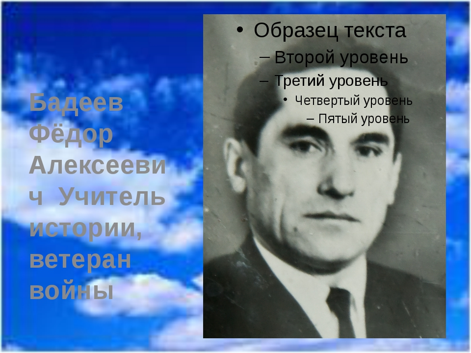 Бадеев Фёдор Алексеевич Учитель истории, ветеран войны