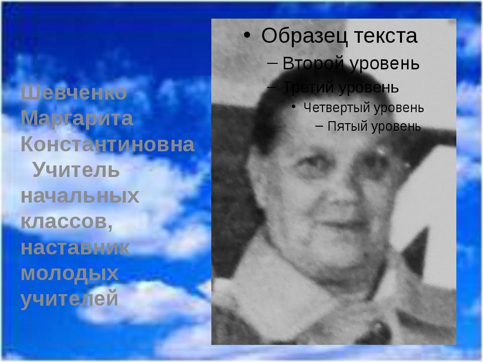 Шевченко Маргарита Константиновна Учитель начальных классов, наставник молод...