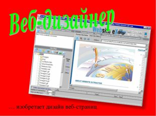 … изобретает дизайн веб-страниц.