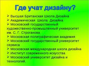 Высшая Британская Школа Дизайна Академическая Школа Дизайна Московский госуд