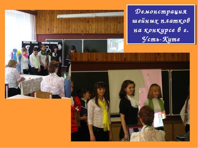Демонстрация шейных платков на конкурсе в г. Усть-Куте