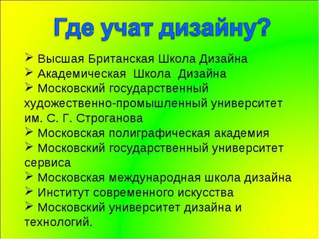 Высшая Британская Школа Дизайна Академическая Школа Дизайна Московский госуд...