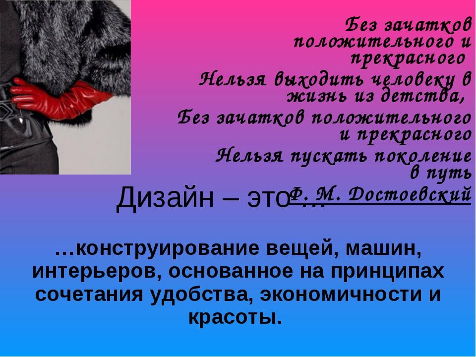 Дизайн – это … Без зачатков положительного и прекрасного Нельзя выходить чел...