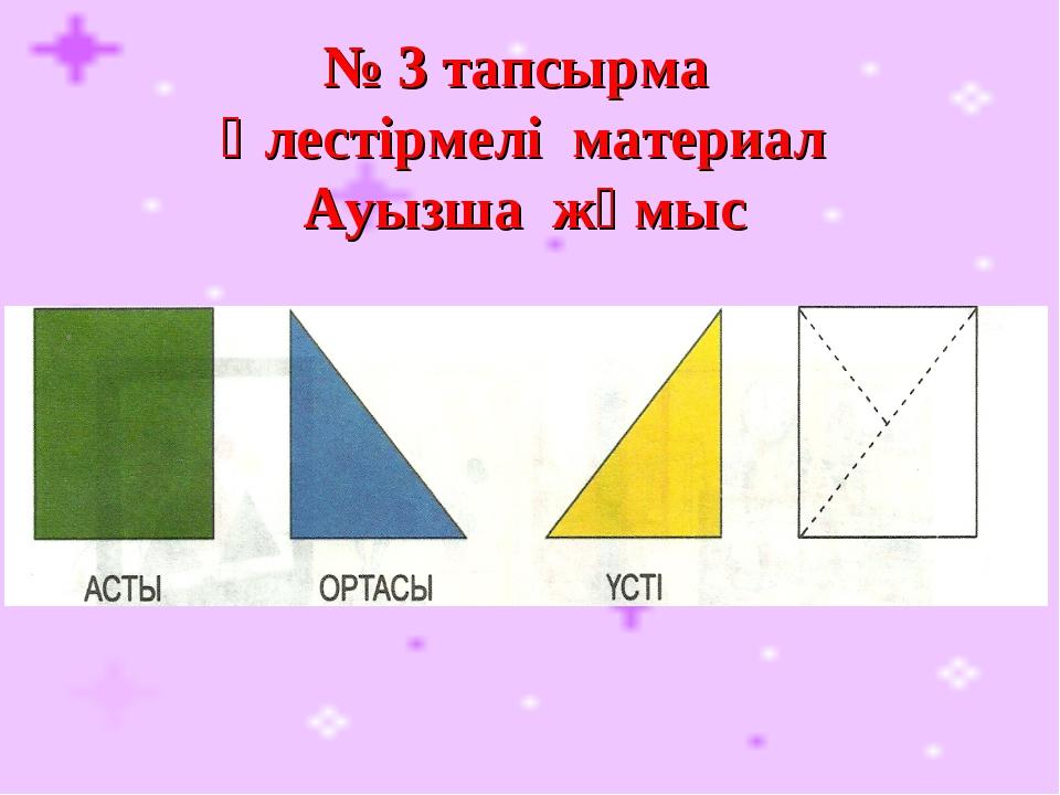 № 3 тапсырма Үлестірмелі материал Ауызша жұмыс