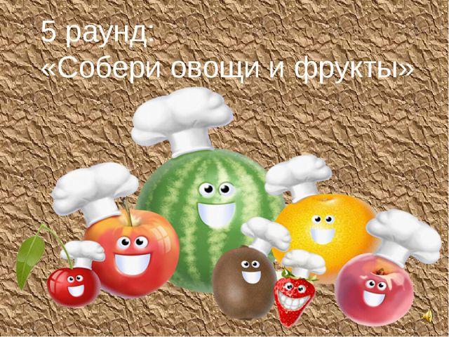 5 раунд: «Собери овощи и фрукты»