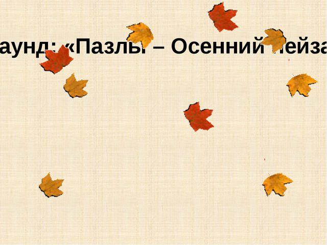 7 раунд: «Пазлы – Осенний пейзаж»