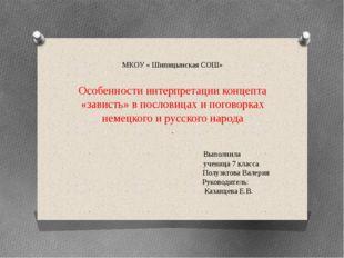 МКОУ « Шипицынская СОШ» Особенности интерпретации концепта «зависть» в послов
