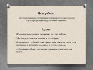 Цель работы: -систематизировать пословицы и поговорки немецкого языка, характ