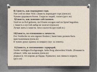 8) Зависть, как порождение горя. Nur Leid ist ohne Neid. (Зависть порождает г