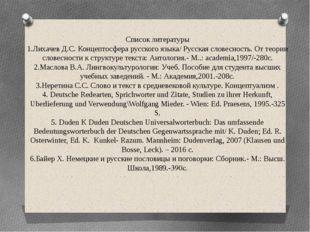Список литературы 1.Лихачев Д.С. Концептосфера русского языка/ Русская словес