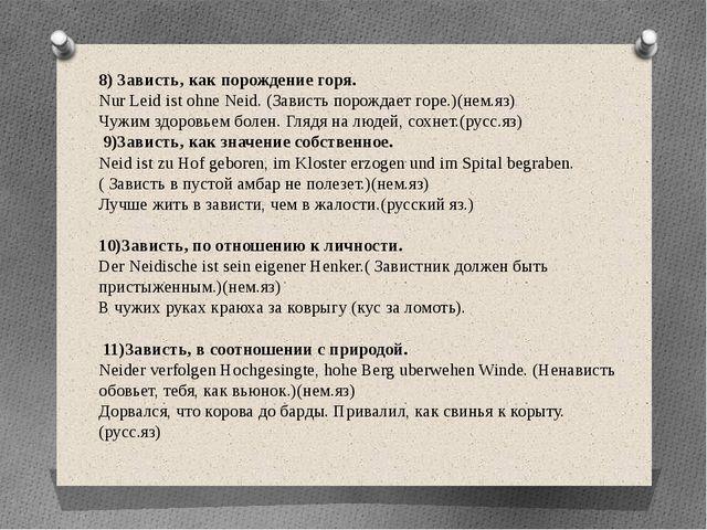 8) Зависть, как порождение горя. Nur Leid ist ohne Neid. (Зависть порождает г...