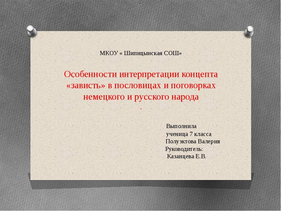 МКОУ « Шипицынская СОШ» Особенности интерпретации концепта «зависть» в послов...