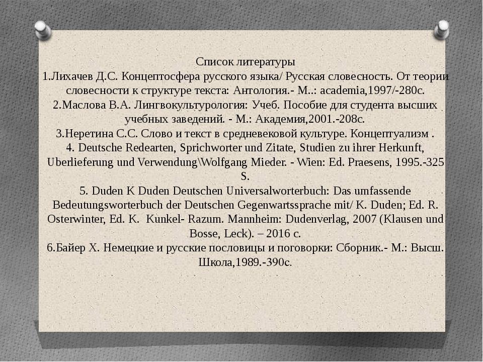 Список литературы 1.Лихачев Д.С. Концептосфера русского языка/ Русская словес...