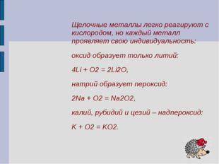 Щелочные металлы легко реагируют с кислородом, но каждый металл проявляет сво