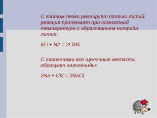 С азотом легко реагирует только литий, реакция протекает при комнатной темпер