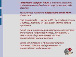 Гидроксид натрия NаОН в технике известен под названиями едкий натр, каустичес