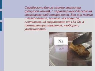 Серебристо-белые мягкие вещества (режутся ножом), с характерным блеском на св
