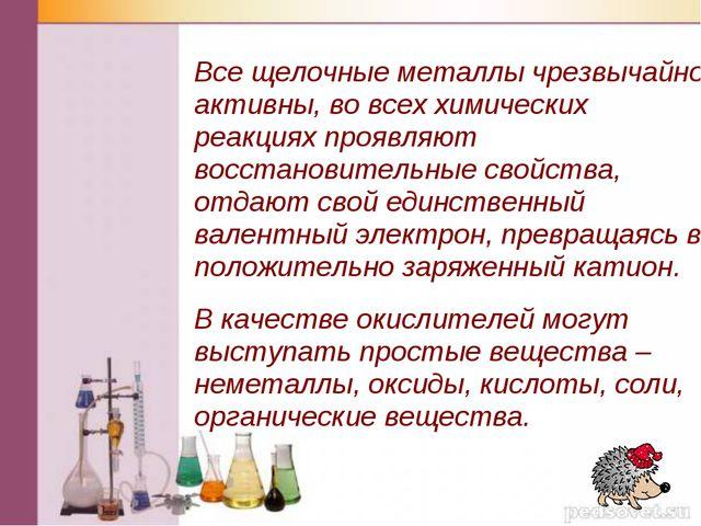 Все щелочные металлы чрезвычайно активны, во всех химических реакциях проявля...