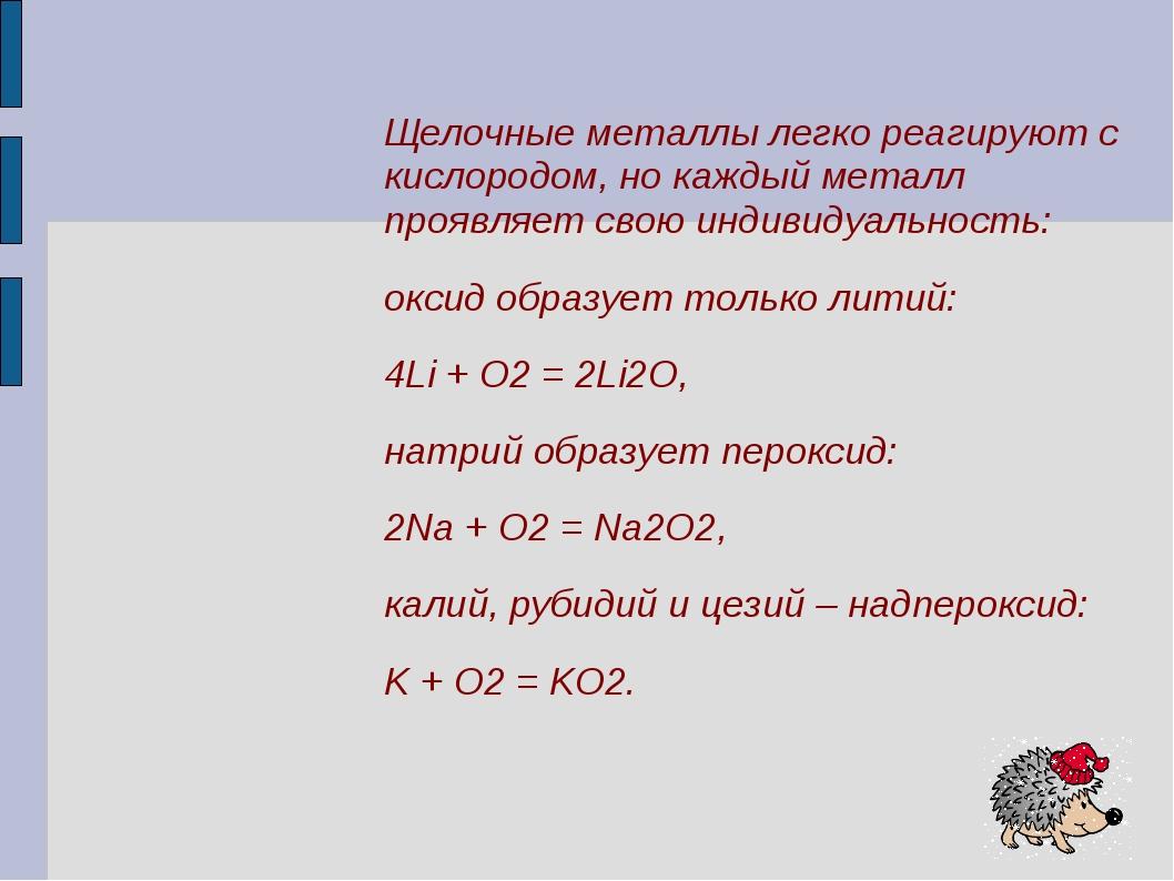 Щелочные металлы легко реагируют с кислородом, но каждый металл проявляет сво...