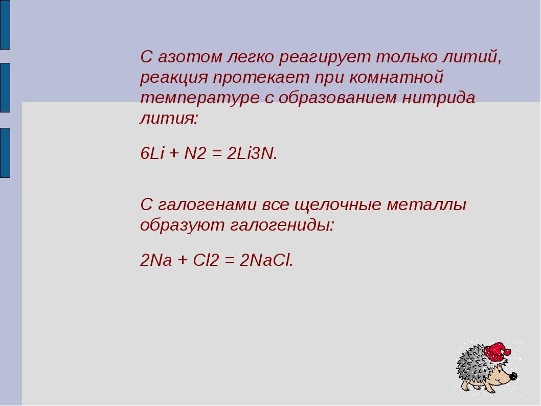 С азотом легко реагирует только литий, реакция протекает при комнатной темпер...