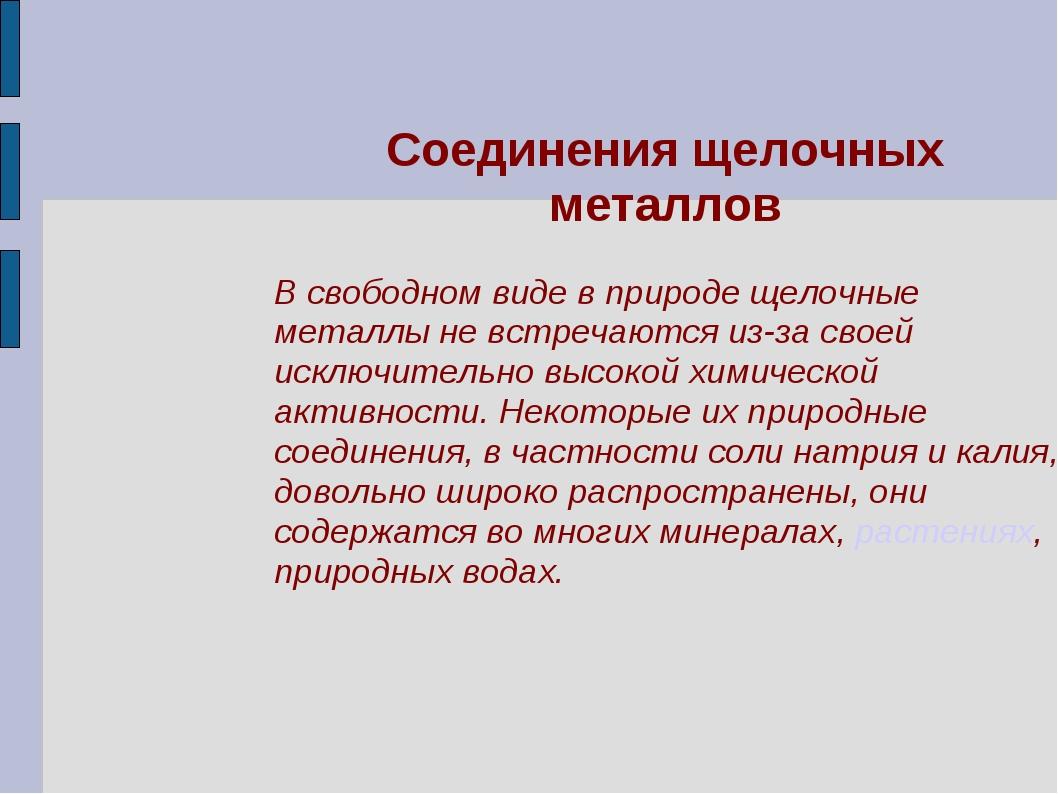 Соединения щелочных металлов В свободном виде в природе щелочные металлы не в...
