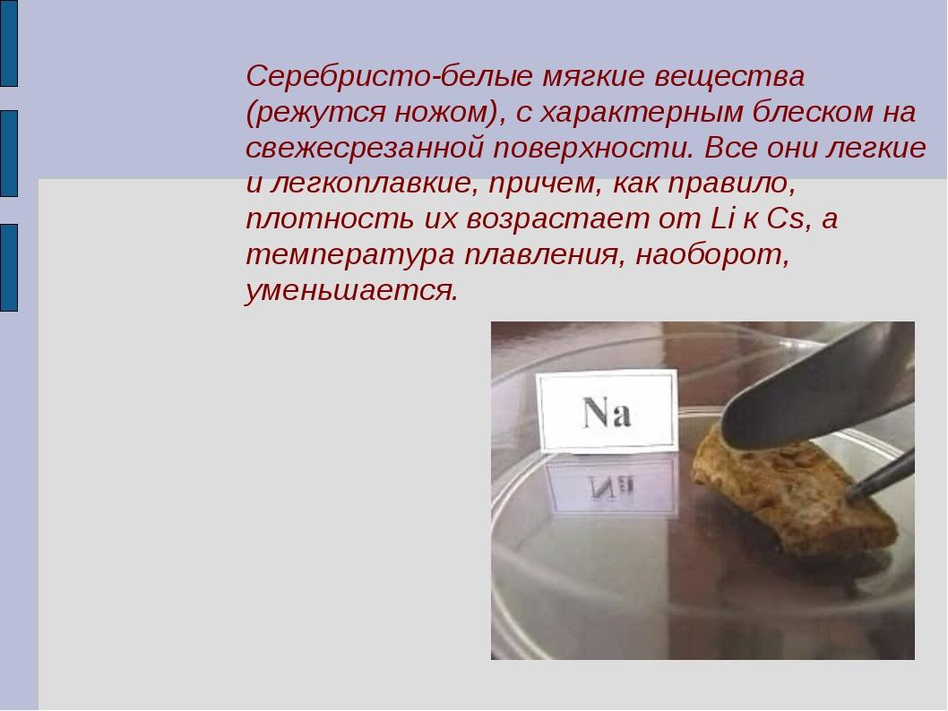 Серебристо-белые мягкие вещества (режутся ножом), с характерным блеском на св...